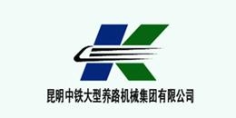 昆明中铁大型养路机械集团有限公司