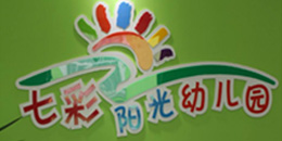 云南省昆明市大板桥七彩阳光幼儿园